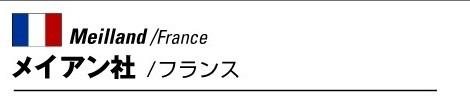 20170828-001-メイアン社(京成バラ園芸).jpg