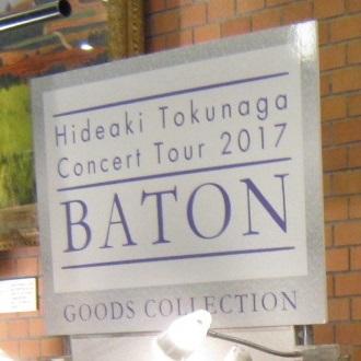 20171119-TOP-IMG_7065徳永さんコンサート.jpg