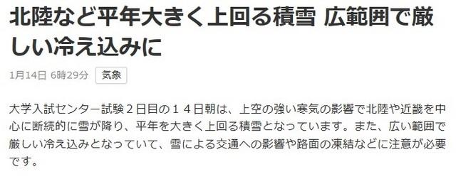 20180114-001-大雪NHKニュース.jpg