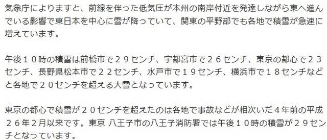 20180122-002-大雪NHKニュース.jpg