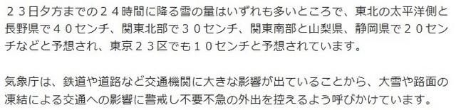 20180122-004-1-大雪NHKニュース.jpg