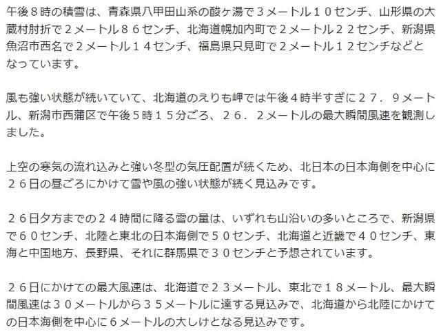 20180125-003-大雪NHKニュース.jpg