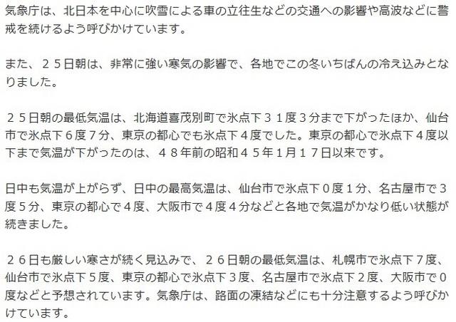 20180125-007-大雪NHKニュース.jpg