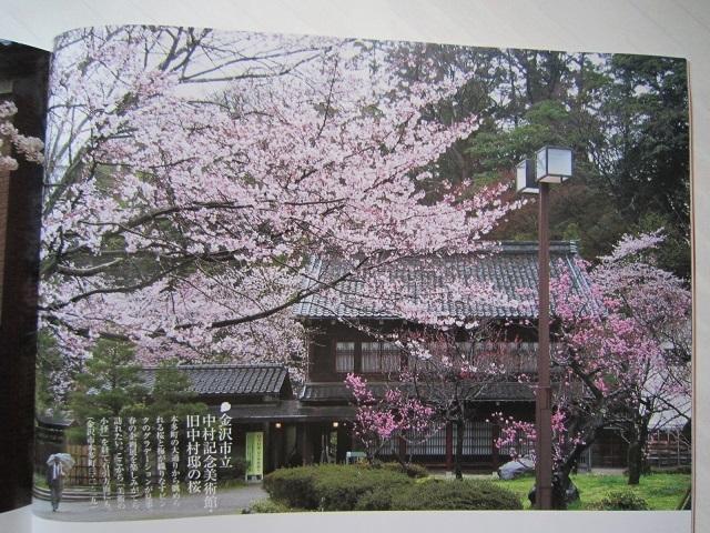 20180129-004-IMG_0967金沢.jpg