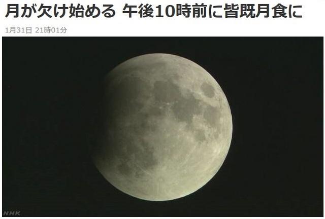 20180131-001-NHK皆既月食.jpg
