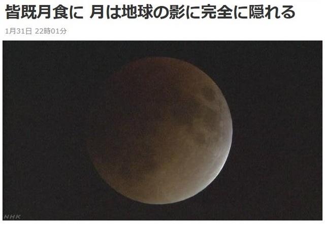 20180131-002-NHK皆既月食.jpg