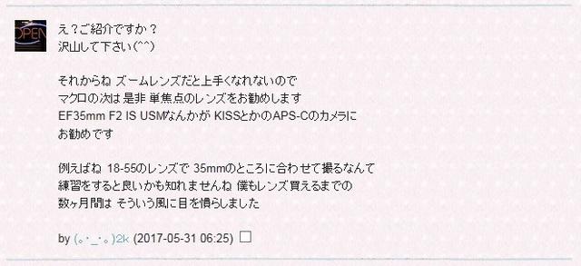 20170601-005-(。・_・。)2kさん.jpg