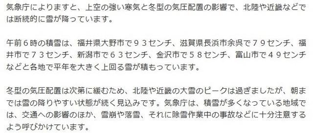 20180114-002-大雪NHKニュース.jpg