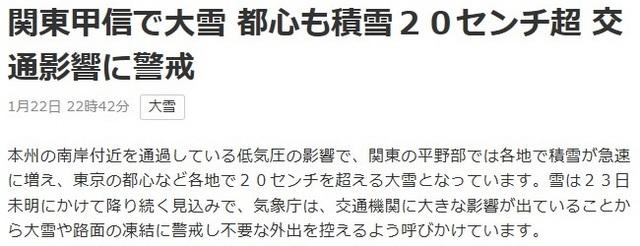 20180122-001-大雪NHKニュース.jpg