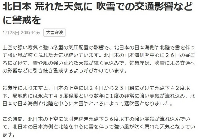 20180125-002-大雪NHKニュース.jpg