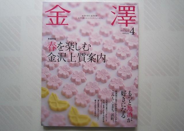 20180129-001-IMG_0956金沢.jpg