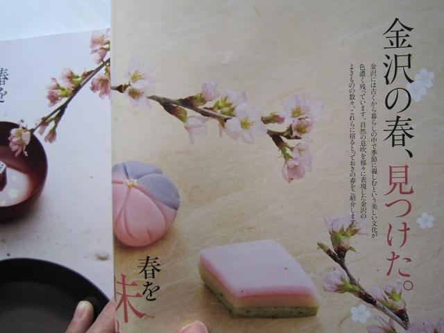 20180129-002-IMG_0960金沢.jpg