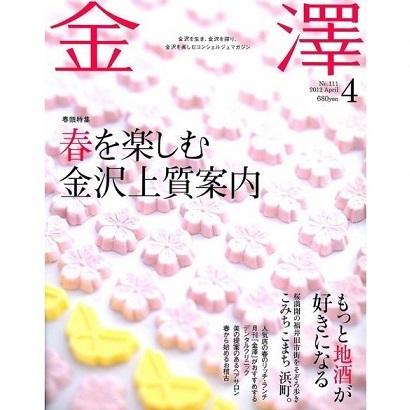 20180129-TOP-IMG_0956金沢.jpg