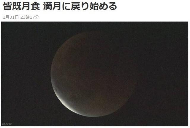 20180131-003-NHK皆既月食.jpg