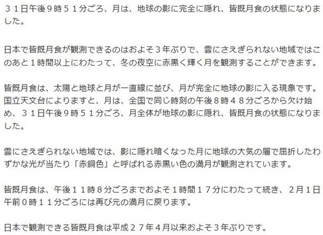 20180131-004-NHK皆既月食.jpg
